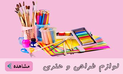 انواع لوازم طراحی و هنری - مدادینت