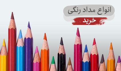 خرید انواع مداد رنگی - مدادینت