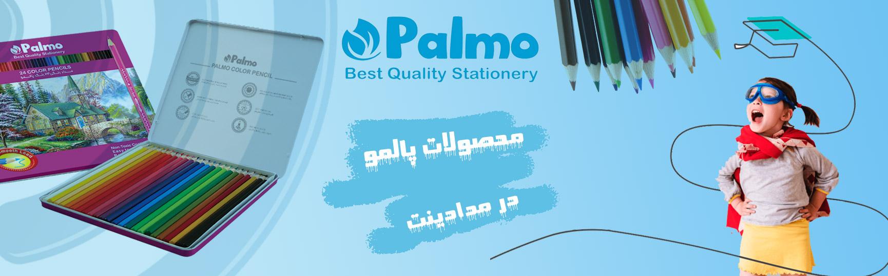 محصولات پالمو - مدادینت